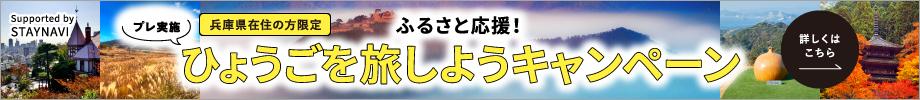 https://www.hyogo-tourism.jp/furusato-ouen/